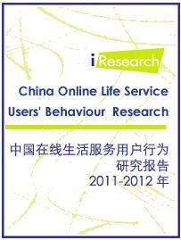 中国のオンライン生活サービスにおけるユーザ行動に関する報告書(2011-2012年)