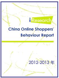 中国のネットショッピングユーザ行動に関する報告書(2012-2013年)