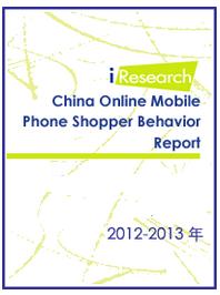 中国のモバイルネットショッピングユーザ行動に関する報告書(2012-2013年)