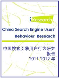 中国の検索エンジンにおけるユーザ行動に関する報告書(2011-2012年)