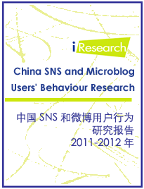 中国のSNSと微博(weibo)ユーザ行動に関する報告書(2011-2012年)