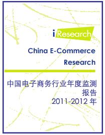 中国のEC業界におけるモニタリング報告書(2011-2012年)