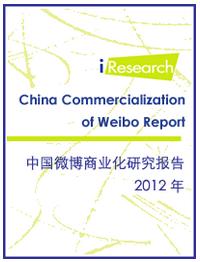 中国の『微博(weibo)』商業化に関する報告書(2012年)