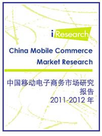 中国のモバイルEC市場に関する報告書(2011-2012年)