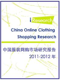 中国の衣料品ネットショッピング市場に関する報告書(2011-2012年)