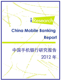 中国のモバイルバンキングに関する報告書(2012年)