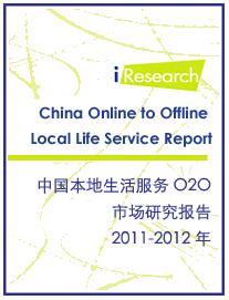 中国のO2O地域生活サービス市場に関する報告書(2011-2012年)