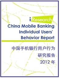 中国モバイルバンキングのユーザ行動に関する報告書(2012年)