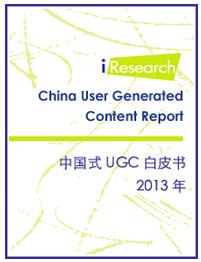 中国のUGC(User Generated Content)に関する報告書
