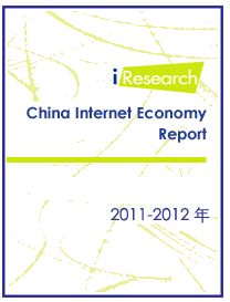 中国のインターネットエコノミーに関する報告書(2011-2012年)