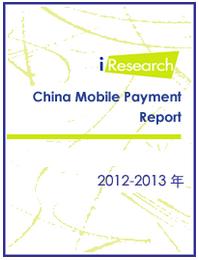 中国のモバイル決済市場に関する報告書(2012-2013年)