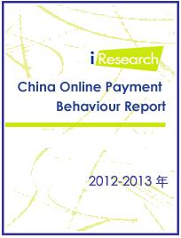 中国のオンライン決済ユーザに関する報告書(2012-2013年)